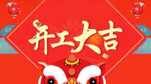 农历新春 开工大吉-企业新闻-新闻中心-中国·汇宝